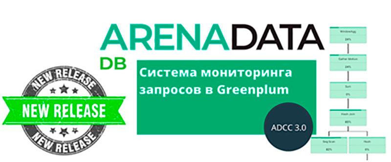 Новый релиз Arenadata DB: чем хорош ADCC 3.0