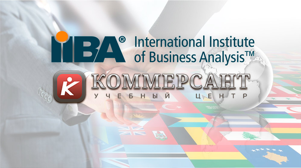 Официальное партнерство с международным институтом бизнес-анализа IIBA®: авторизованные курсы BABOK на русском языке