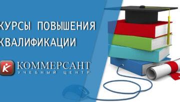 Как выбрать учебный центр и курсы повышения квалификации: ТОП-5 советов