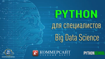 Python для специалистов Big Data: эффективная аналитика больших данных и машинное обучение – уровень Advanced